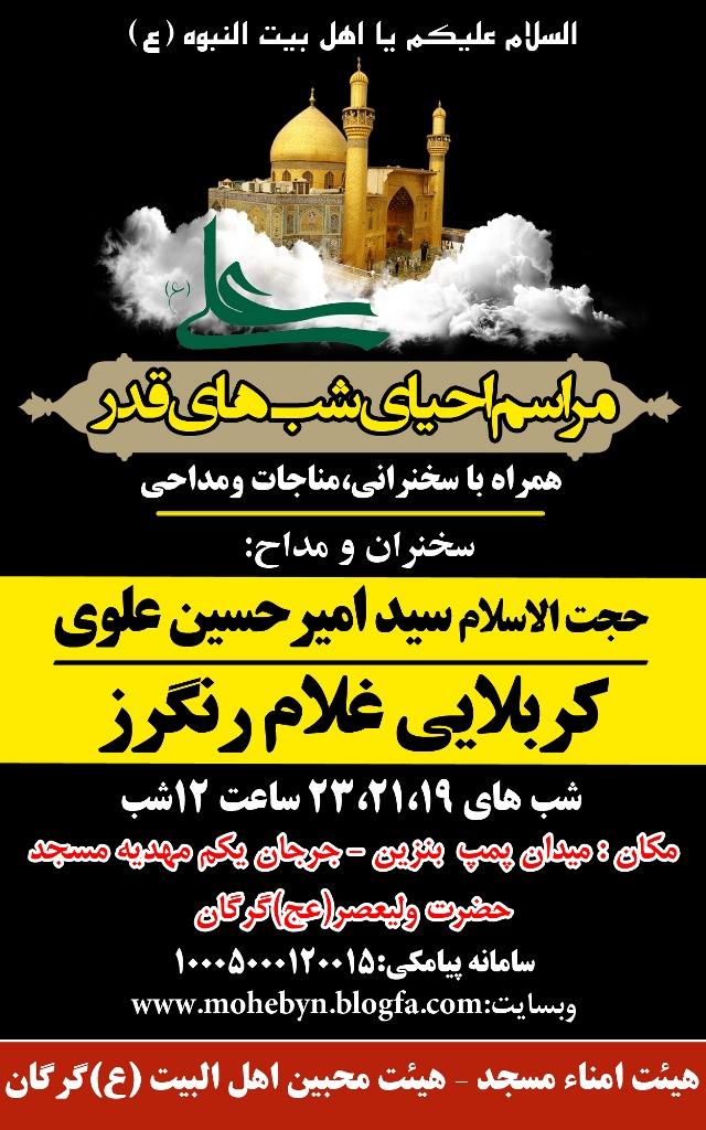 اعلام برنامه هیئت محبین شهرستان گرگان- ویِژه شبهای قدر